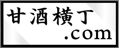 甘酒のことなら甘酒横丁.com